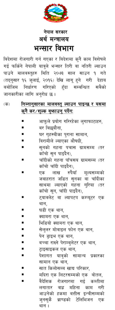 Nepal Custom New Rules From 16 July 2016 (Image: mysansar.com)