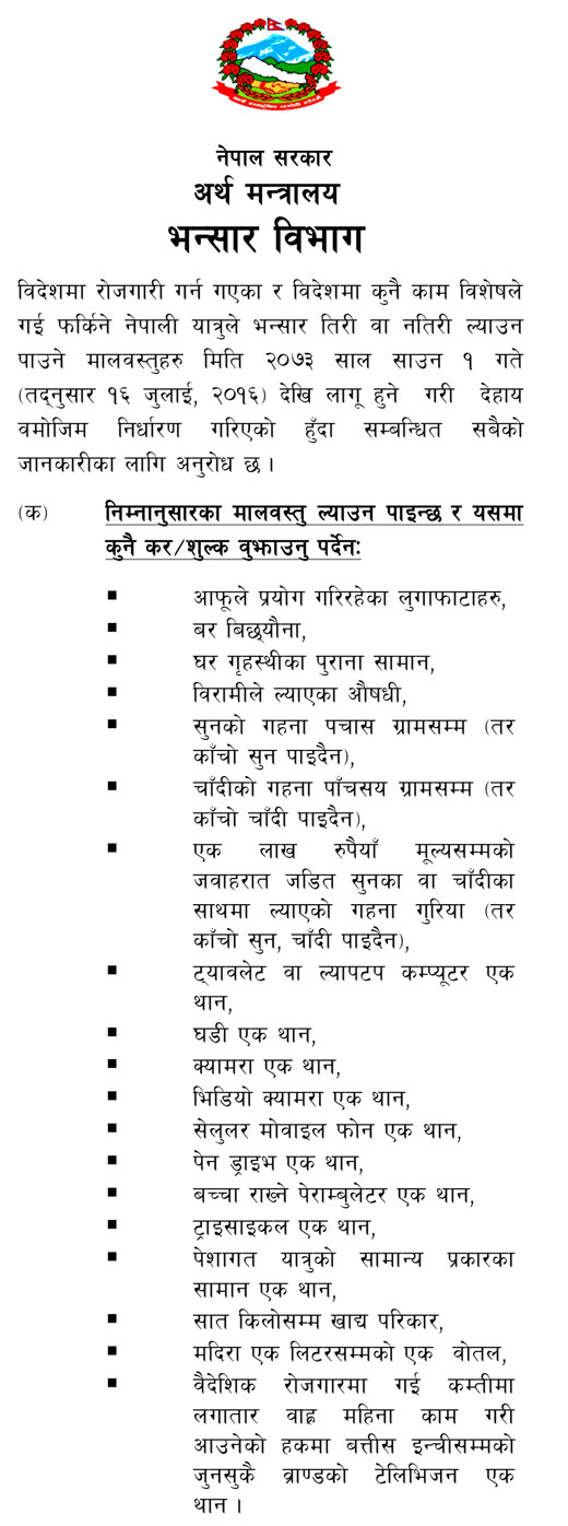 Check The New Rules What You Can And CanNot Bring Into Nepal From Abroad