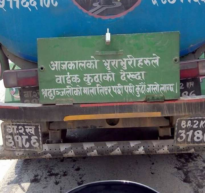Photo: Truck Sahitya FB group