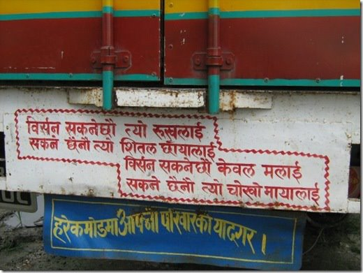 Photo: Truck Sahitya FB page