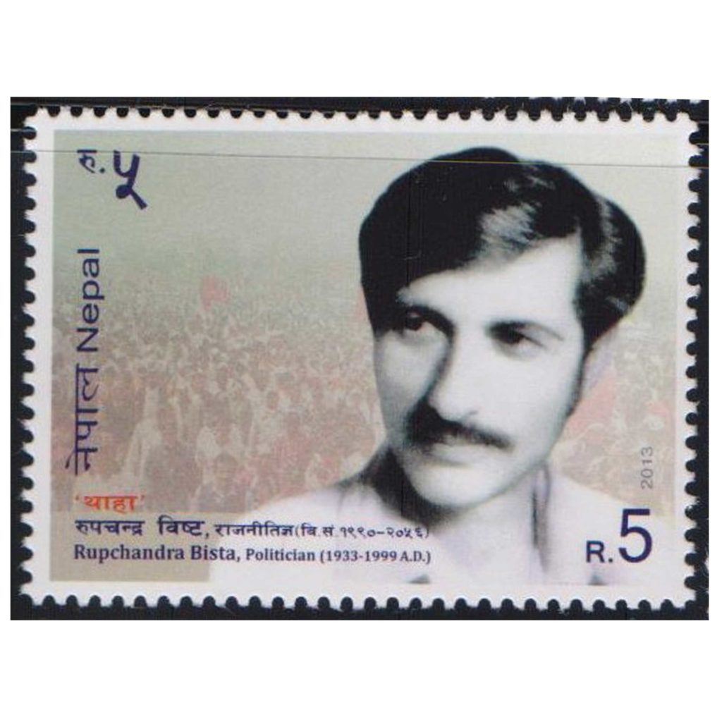 Postal stamp of Rup Chan
